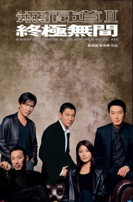 无间道3:终极无间—2003年